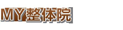 横浜市青葉区整体『MY整体院』口コミ多数!プロも通う整体院