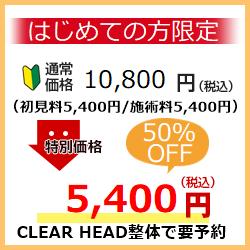 あたまの整体CLEAR HEAD 整体 特別割引き